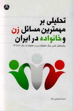 تحلیلی بر مهمترین مسایل زن و خانواده در ایران: بیانیه های علمی مرکز تحقیقات زن و خانواده از سال 81 تا 92