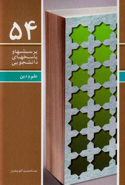 پرسش ها و پاسخ ها 54: علم و دین