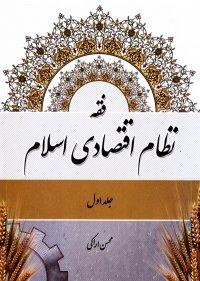 فقه نظام اقتصادی اسلام - جلد اول