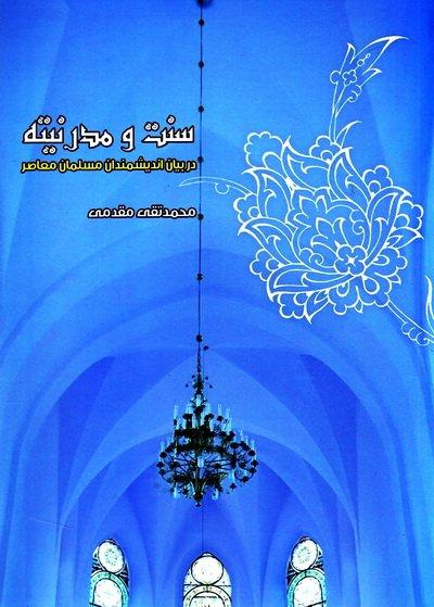 سنت و مدرنیته در بیان اندیشمندان مسلمان معاصر