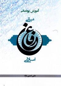 آموزش پودمانی مبانی عرفان اسلامی
