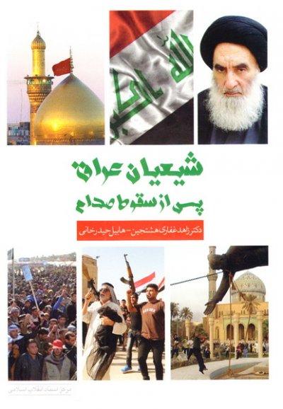 شیعیان عراق پس از سقوط صدام