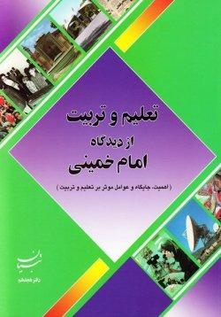 تعلیم و تربیت از دیدگاه امام خمینی (س): اهمیت، جایگاه و عوامل موثر بر تعلیم و تربیت