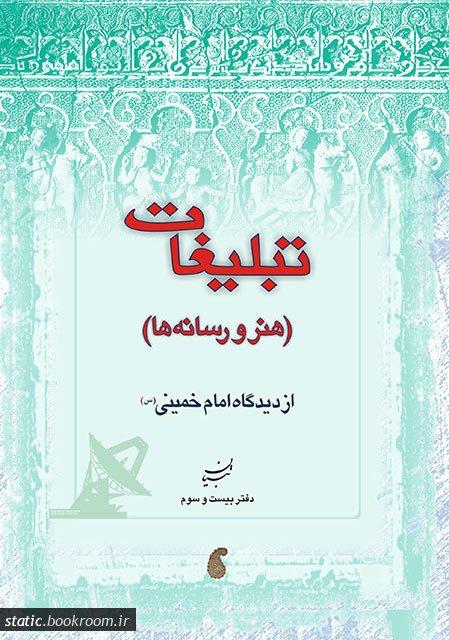 تبلیغات (هنر و رسانه) از دیدگاه امام خمینی (س)