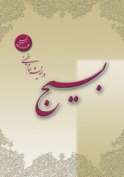 بسیج در اندیشه امام خمینی (س)