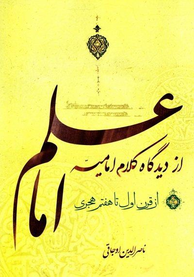 علم امام از دیدگاه کلام امامیه (از قرن اول تا هفتم هجری)