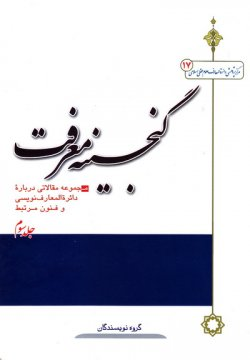 گنجینه معرفت - جلد سوم: مجموعه مقالاتی درباره دائرة المعارف نویسی و فنون مرتبط