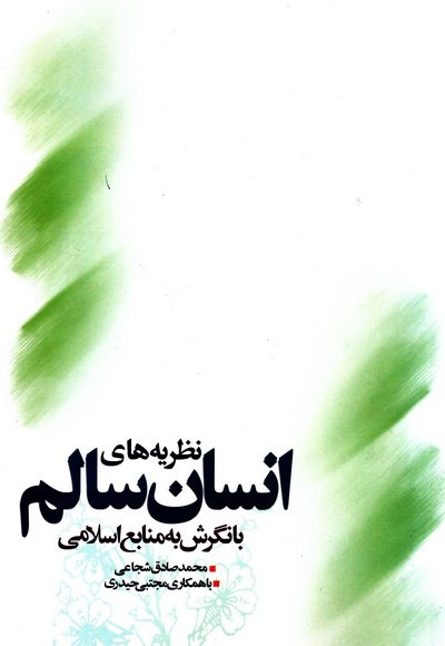 نظریه های انسان سالم با نگرش به منابع اسلامی