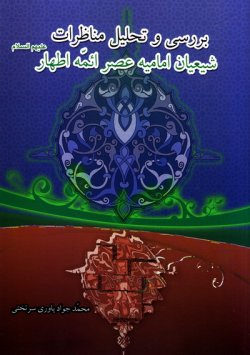 بررسی و تحلیل مناظرات شیعیان امامیه عصر ائمه اطهار علیهم السلام