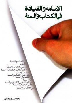 الإمامة و القیادة فی الکتاب و السنة