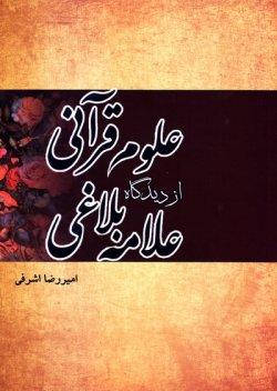 علوم قرآنی از دیدگاه علامه بلاغی رحمة الله علیه
