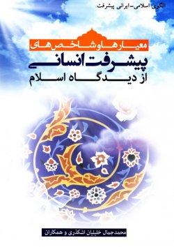 معیارها و شاخص های پیشرفت انسانی از دیدگاه اسلام