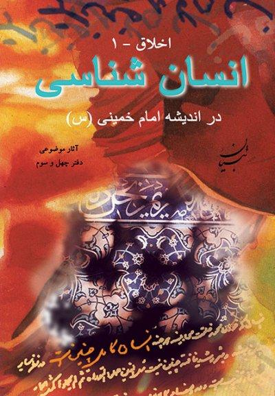 اخلاق - جلد اول: انسان شناسی در اندیشه امام خمینی (س)