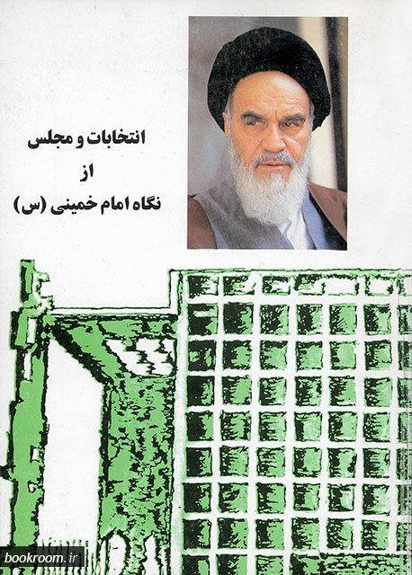 انتخابات و مجلس از نگاه امام خمینی (س)