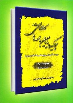 چکیده پایان نامه های کارشناسی ارشد مؤسسه آموزشی و پژوهشی امام خمینی (ره) تا تاریخ شهریور 1389 - جلد سوم: فلسفه و تاریخ