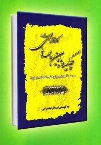 چکیده پایان نامه های کارشناسی ارشد مؤسسه آموزشی و پژوهشی امام خمینی (ره) تا تاریخ شهریور 1389 (دوره شش جلدی)