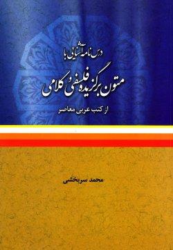 درس نامه آشنایی با متون برگزیده فلسفی و کلامی از کتب عربی معاصر