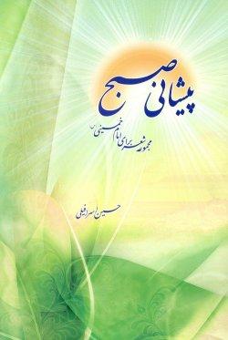 پیشانی صبح: مجموعه شعر برای امام خمینی (س)