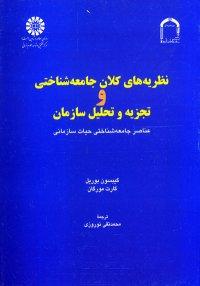 نظریه های کلان جامعه شناختی و تجزیه و تحلیل سازمان: عناصر جامعه شناختی حیات سازمانی