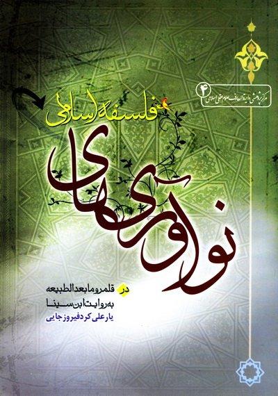 نوآوری های فلسفه اسلامی: در قلمرو مابعدالطبیعه به روایت ابن سینا