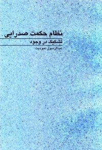 نظام حکمت صدرایی - جلد دوم: تشکیک در وجود