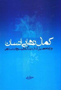 کمال نهایی انسان و راه تحصیل آن از دیدگاه فیلسوفان اسلامی