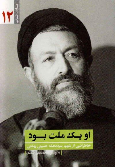 یاران ناب 12: او یک ملت بود (خاطراتی از شهید سید محمد حسینی بهشتی)