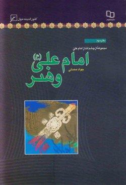 مجموعه از چشم انداز امام علی (ع) - دفتر سوم: امام علی (ع) و هنر