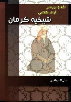 نقد و بررسی آرای کلامی شیخیه کرمان