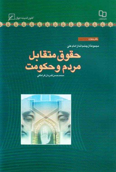 مجموعه از چشم انداز امام علی (ع) - دفتر چهارم: حقوق متقابل مردم و حکومت