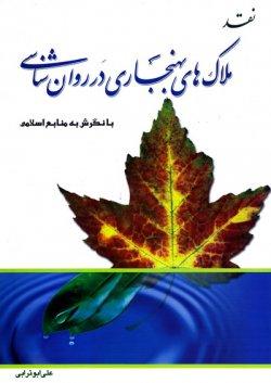 نقد ملاک های بهنجاری در روان شناسی: با نگرش به منابع اسلامی