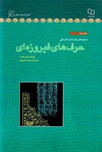 مجموعه از چشم انداز امام علی (ع) - دفتر پنجم: حرف های فیرزه ای