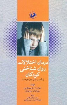 درمان اختلالات روان شناختی کودکان با تاکید بر راهبردهای دارای پشتوانه تجربی