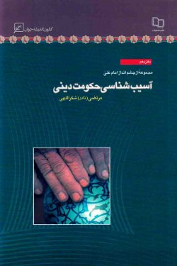 مجموعه از چشم انداز امام علی (ع) - دفتر دهم: آسیب شناسی حکومت دینی