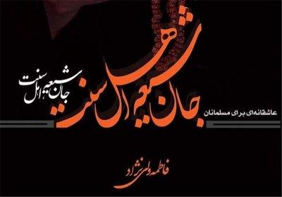 انتشار رایگان یک رمان عاشقانه برای وحدت مسلمانان + لینک دانلود