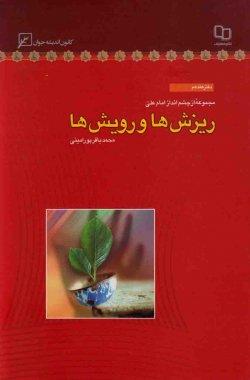مجموعه از چشم انداز امام علی (ع) - دفتر هفدهم: ریزش ها و رویش ها