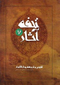 تحفه آثار: تلخیص و ترجمه بحارالانوار - جلد هفتم