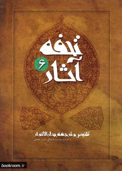 تحفه آثار: تلخیص و ترجمه بحارالانوار - جلد ششم