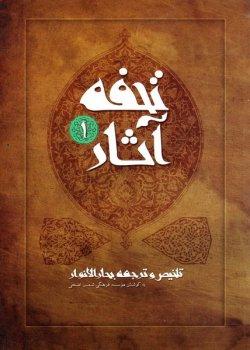 تحفه آثار: تلخیص و ترجمه بحارالانوار (دوره هفت جلدی)