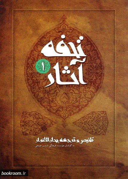تحفه آثار: تلخیص و ترجمه بحارالانوار - جلد اول