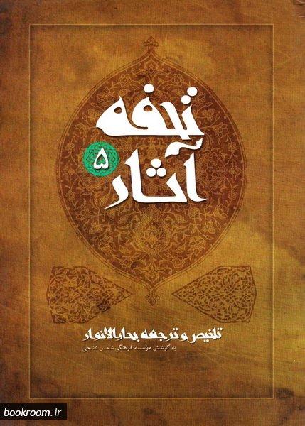 تحفه آثار: تلخیص و ترجمه بحارالانوار - جلد پنجم