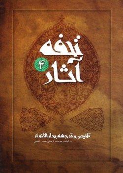 تحفه آثار: تلخیص و ترجمه بحارالانوار - جلد چهارم