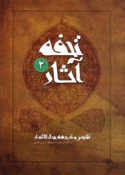 تحفه آثار: تلخیص و ترجمه بحارالانوار - جلد دوم