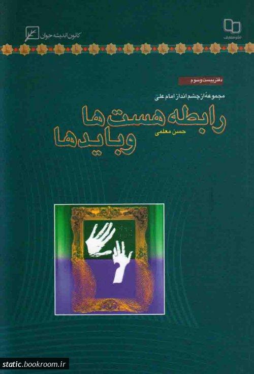 مجموعه از چشم انداز امام علی (ع) - دفتر بیست و سوم: رابطه هست ها و باید ها