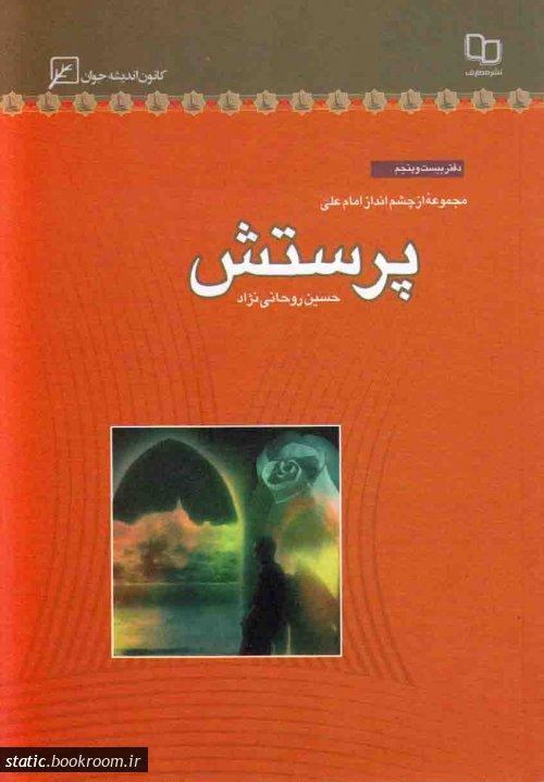 مجموعه از چشم انداز امام علی (ع) - دفتر بیست و پنجم: پرستش