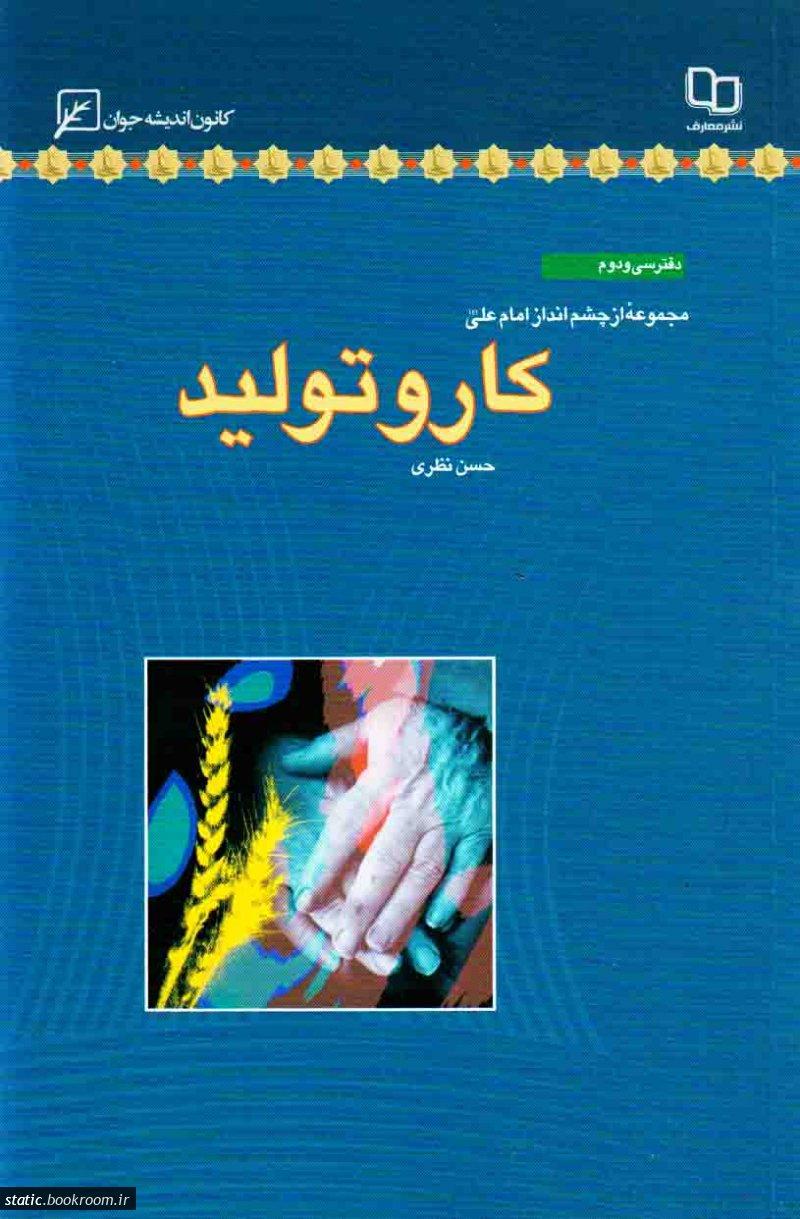 مجموعه از چشم انداز امام علی (ع) - دفتر سی و دوم: کار و تولید