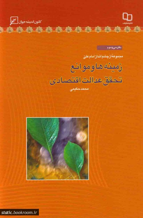 مجموعه از چشم انداز امام علی (ع) - دفتر سی و سوم: زمینه ها و موانع تحقق عدالت اقتصادی
