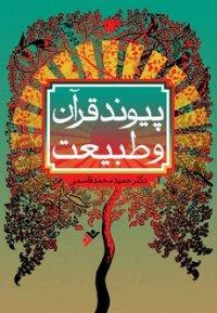 پیوند قرآن و طبیعت