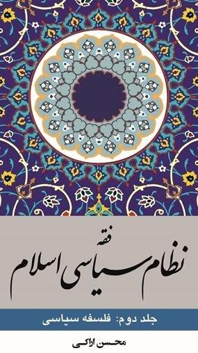 جلد دوم «فقه نظام سیاسی اسلام» آیت الله اراکی منتشر شد