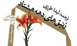 گذر «زنبق های دهه هشتاد» به ایران افتاد